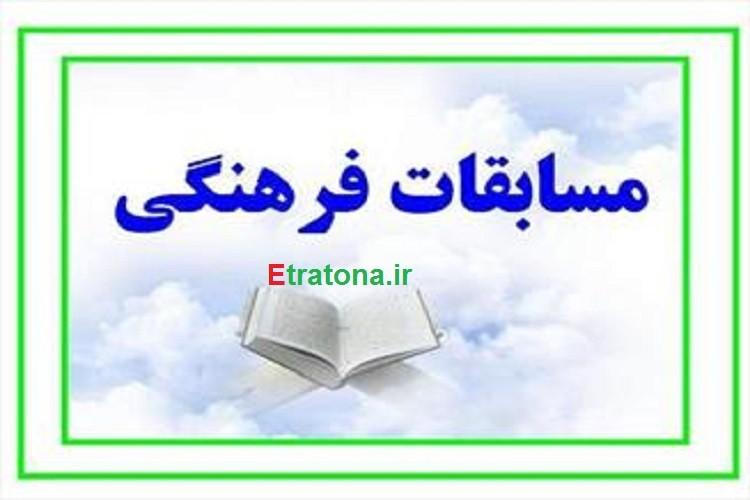 برگزاری مسابقه امام زمان(عج) در آینه نهج البلاغه