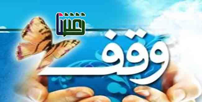 مسابقه کتابخوانی وقف قرآنی صالحات