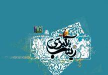فیلم | روضه سوزناک بنیفاطمه در محضر آیتالله صافی گلپایگانی
