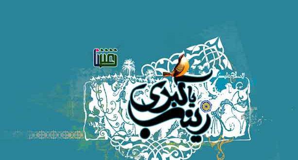 مروری کوتاه بر زندگی و فضائل حضرت زینب(س)